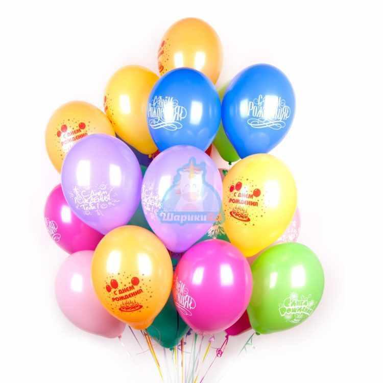 Облако шаров С Днем Рождения! - 25 шт