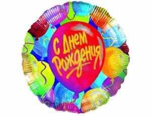 Фольгированный шарик С Днем Рождения фото в интернет-магазине Шарики 24