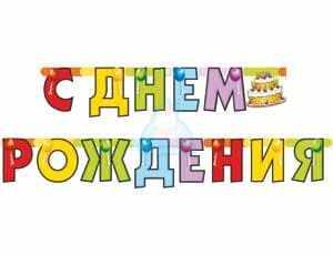 """Гирлянда """"С Днем Рождения"""" фото в интернет-магазине Шарики 24"""