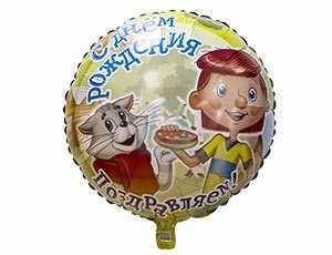 Фольгированный шарик Простоквашино С днем рождения фото в интернет-магазине Шарики 24