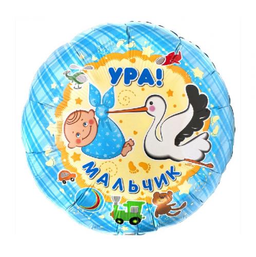 Фольгированный шарик Ура мальчик фото в интернет-магазине Шарики 24
