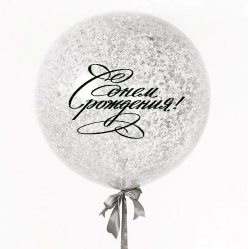 Большой прозрачный шар с блестками и индивидуальной надписью фото в интернет-магазине Шарики 24