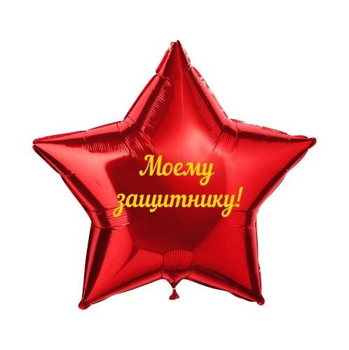 Фольгированные красные звезды с индивидуальной надписью фото в интернет-магазине Шарики 24