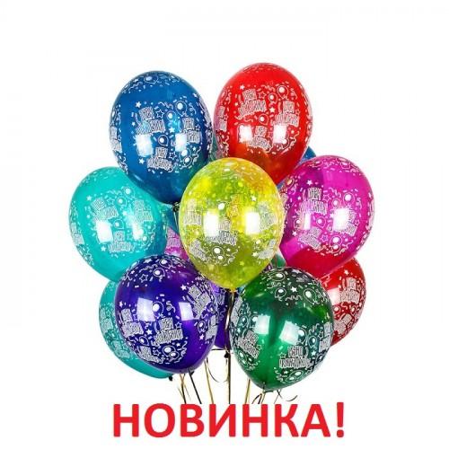 Связка-из-15-шаров-С-днем-рождения-Шары-Ассорти-Кристал