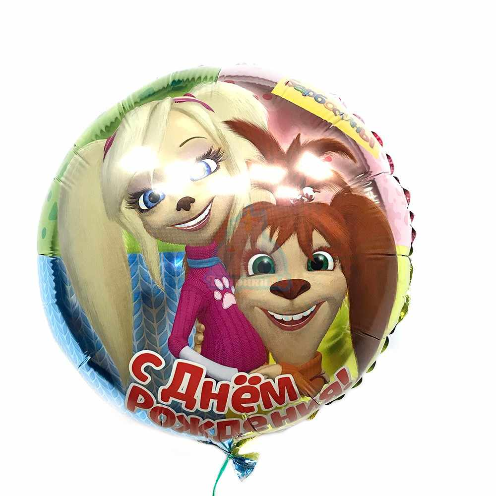 Фольгированный круг С Днем Рождения! Лиза и Роза Барбоскины