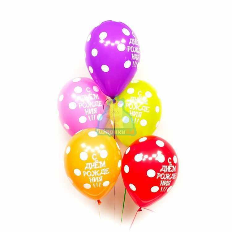 Разноцветные шарики С Днем Рождения в точку