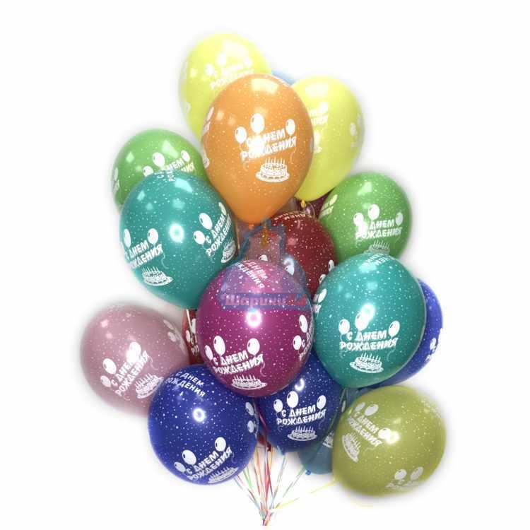 Разноцветные шарики С Днем Рождения со звездами