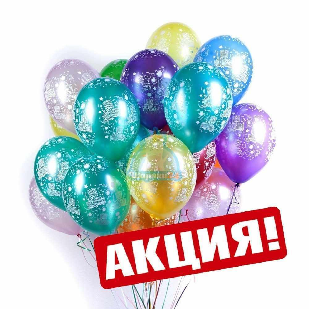 Воздушные разноцветные шарики металлик 100 шт.