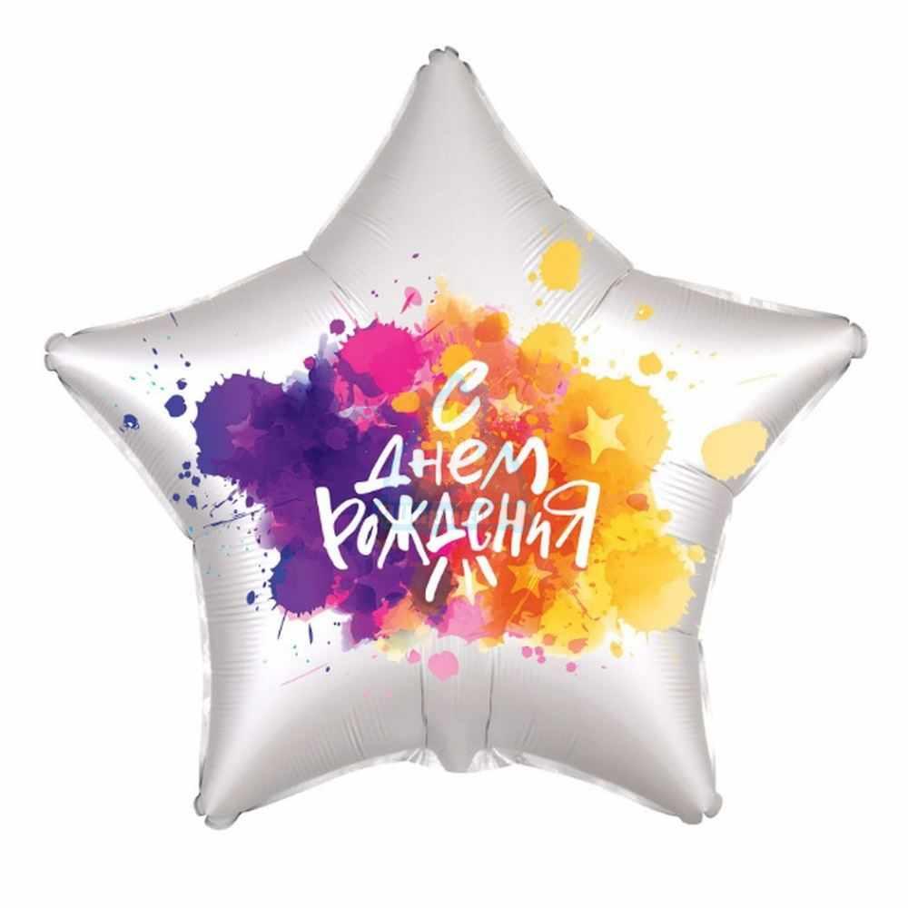 Фольгированная звезда С Днём Рождения!