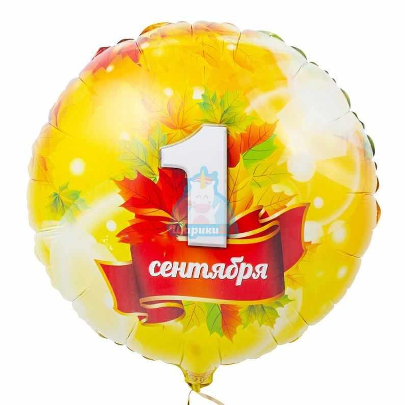 Фольгированный круглый шар с 1 сентября