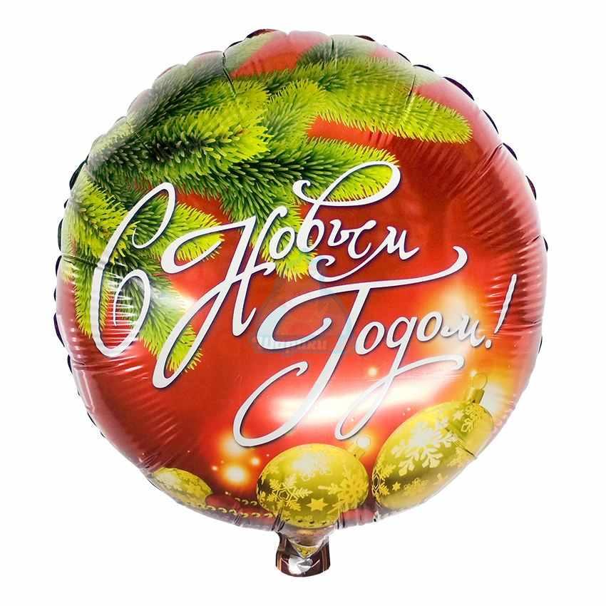 Фольгированный шарик С Новым Годом!