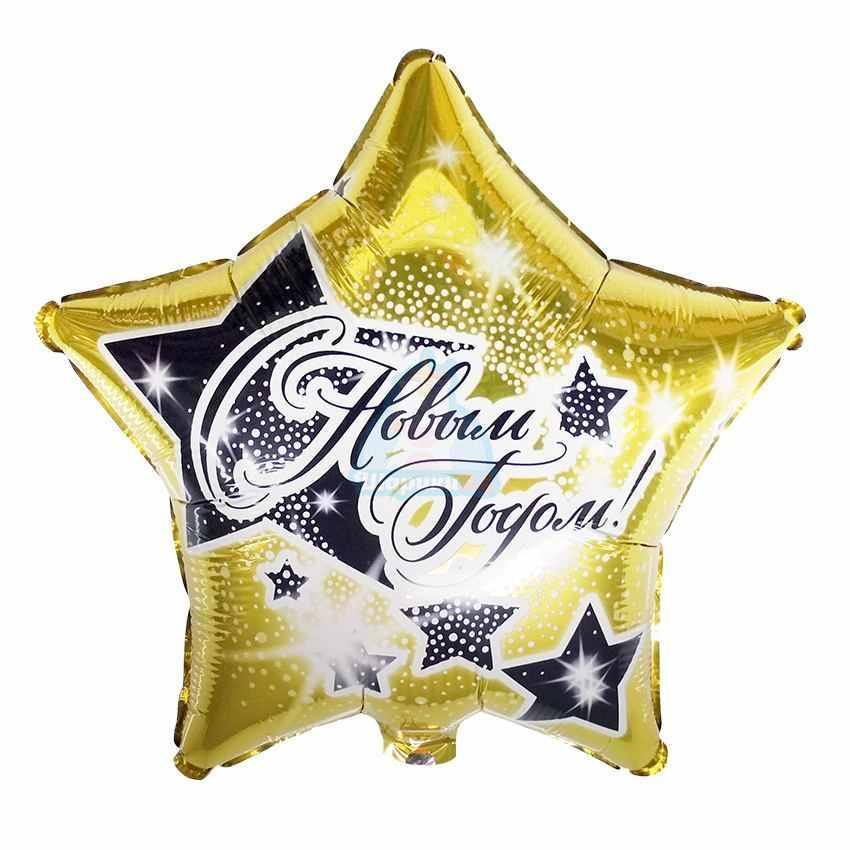 Фольгированный шар звезда С Новым Годом!