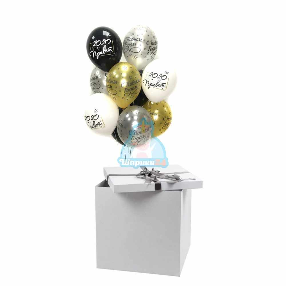 Облако шаров С Новым годом! Привет 2020! в коробке