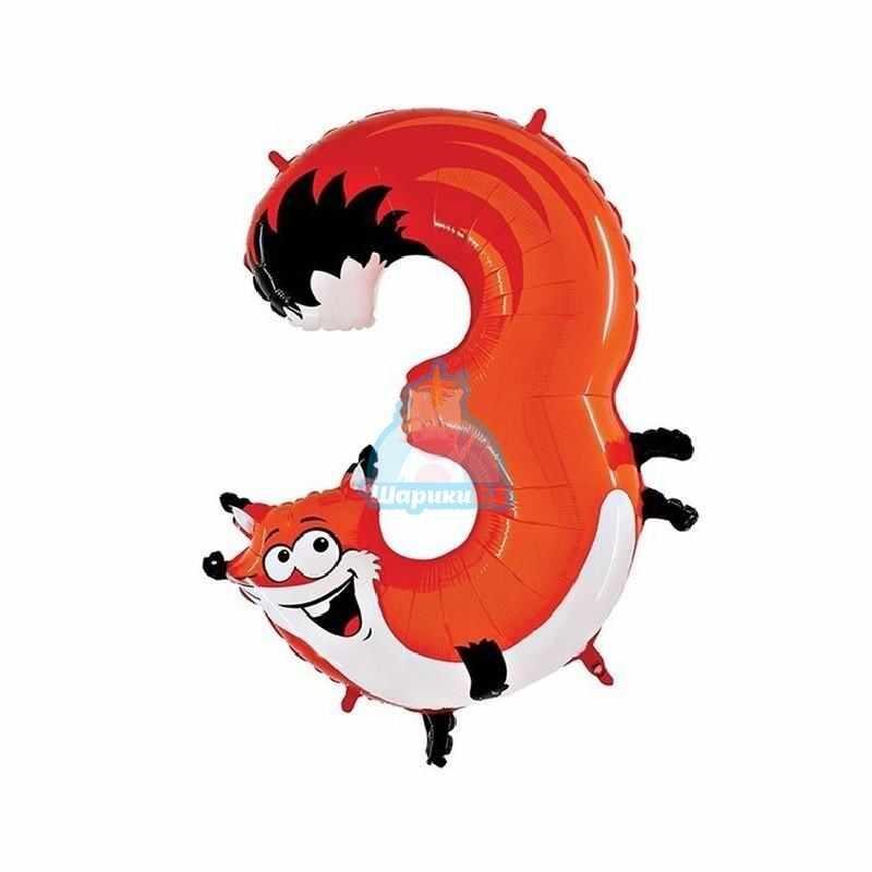 Фольгированная цифра 3 лиса