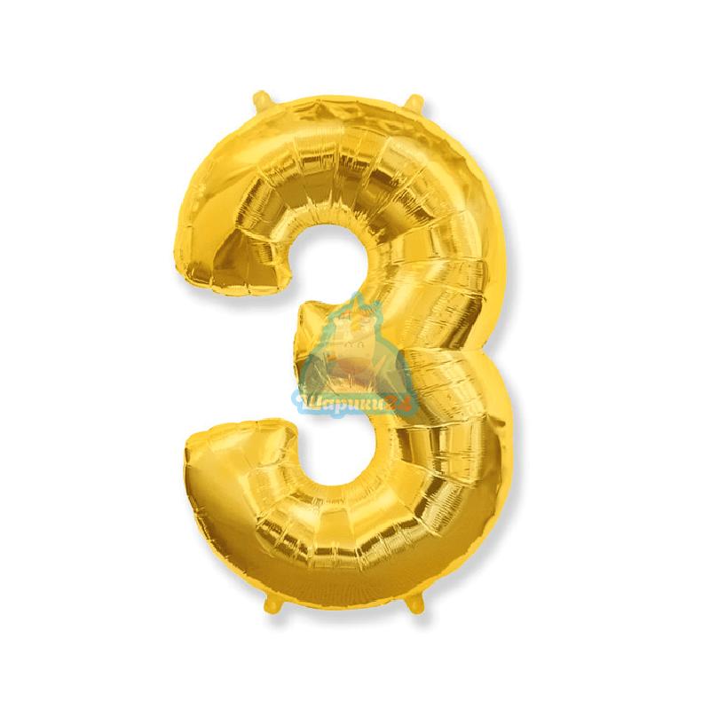 Фольгированная цифра 3 золотая