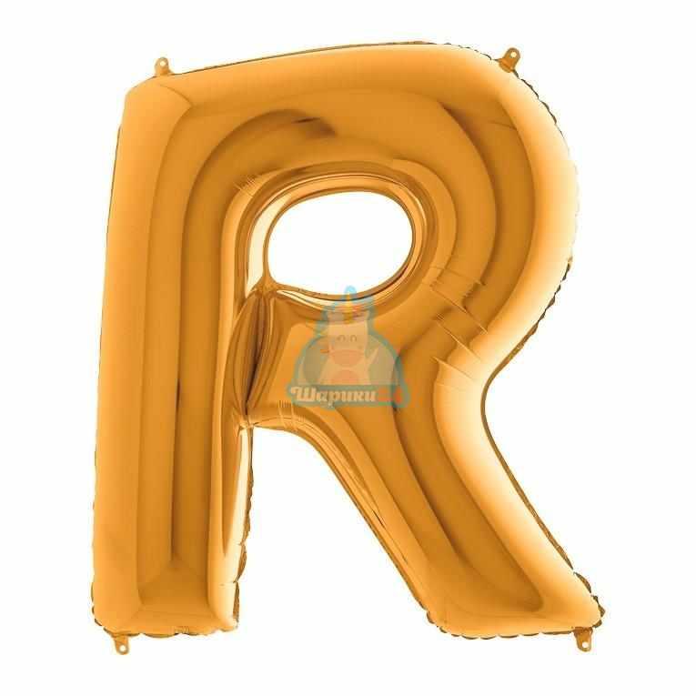 Фольгированная золотая буква R
