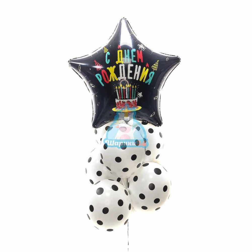 Композиция белых шаров в точку и большой черной звездой С днём рождения!