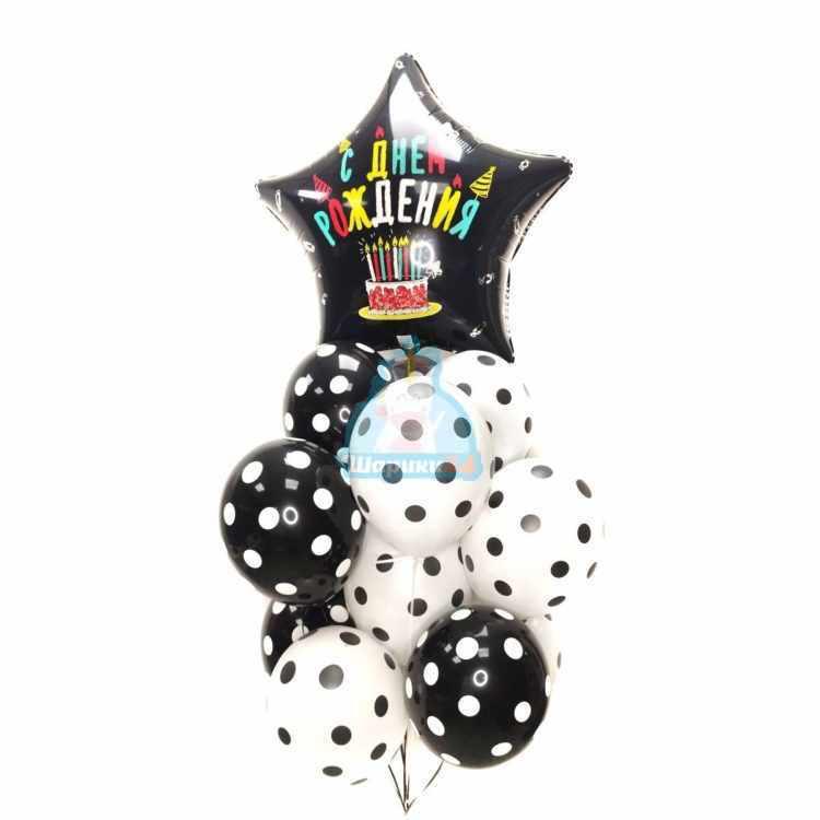 Композиция черно-белых шаров в точку и большой черной звездой С днём рождения!