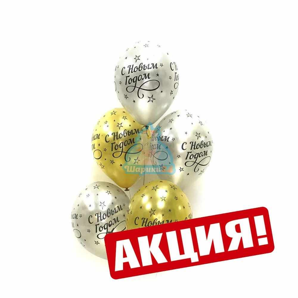Облако шаров С Новым годом! 50 шт.