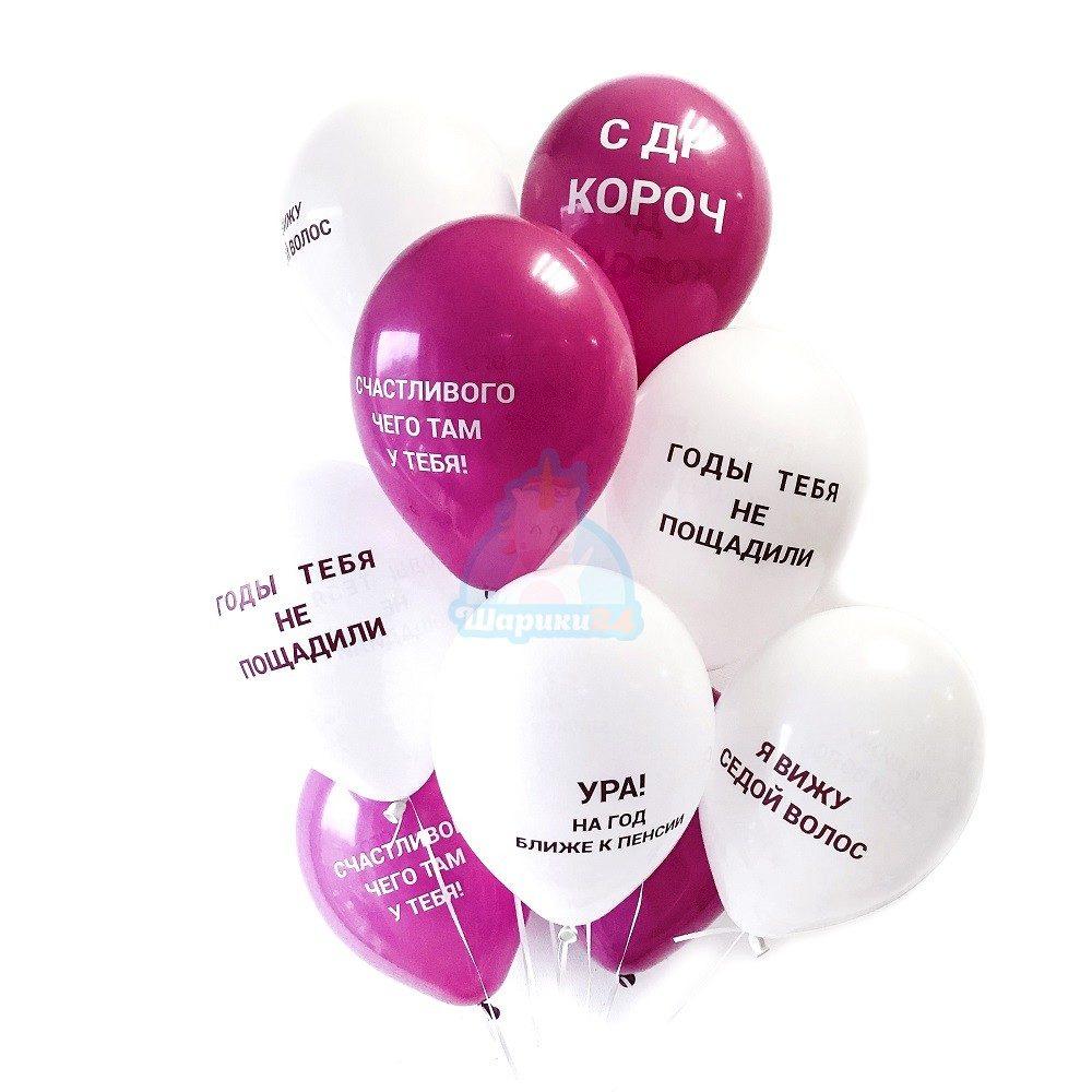 Композиция из оскорбительных шаров для женщины - 25 шт