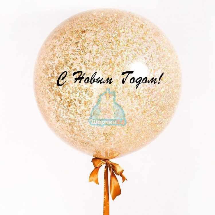 Большой прозрачный шар с блестками розовое золото и надписью С Новым Годом!