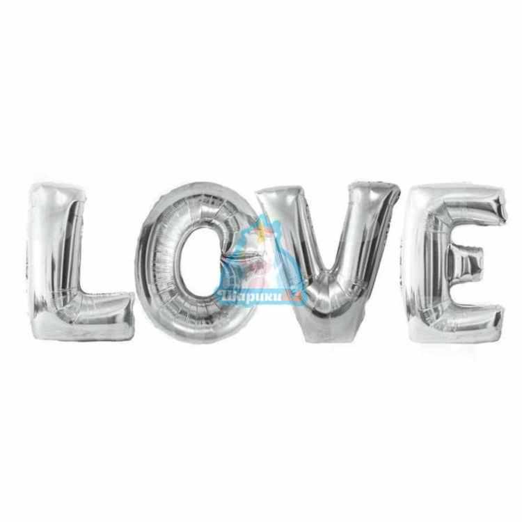 Серебряные буквы LOVE на 14 февраля!