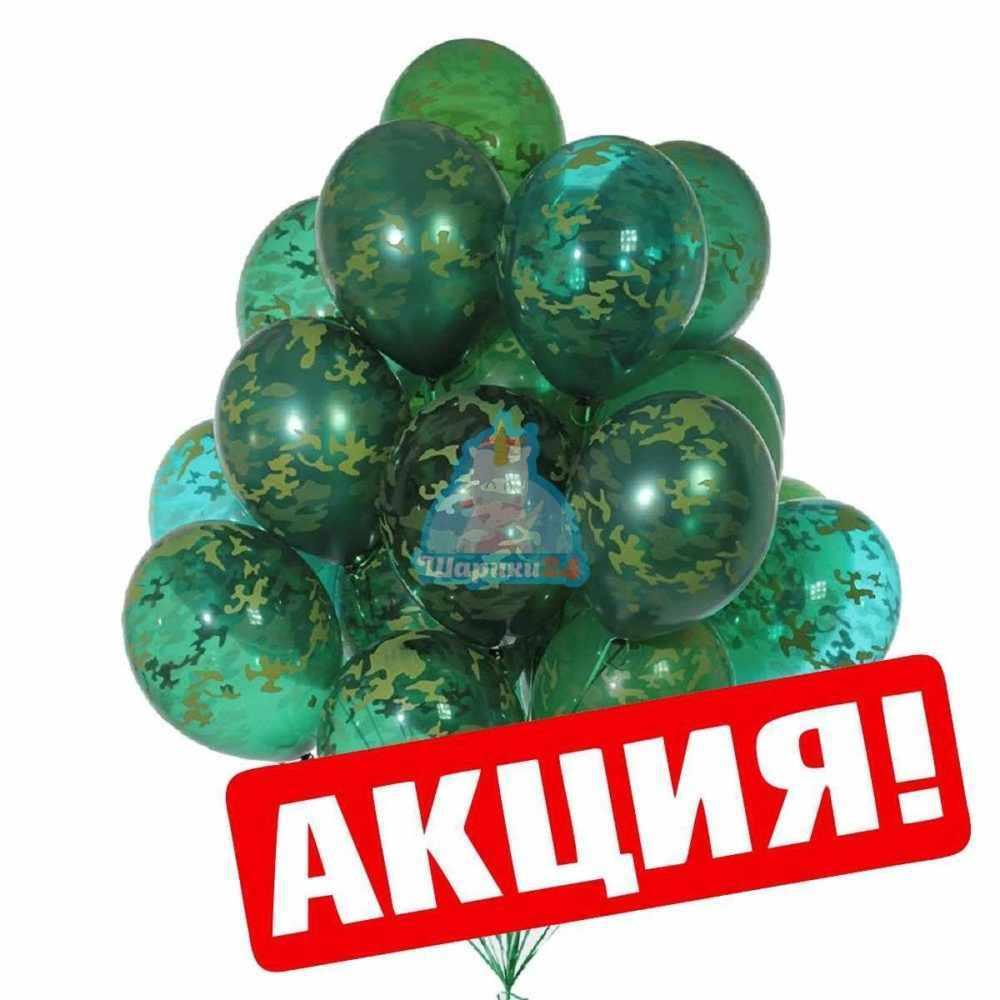 Камуфляжные гелиевые шарики на 23 февраля! - 50 шт.