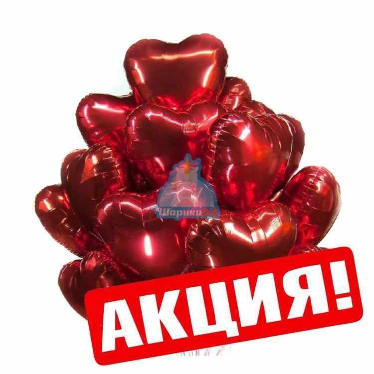 Красные сердца на 14 февраля! - 50 шт.