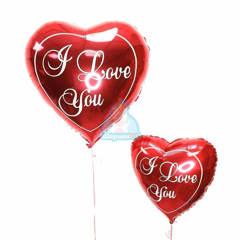 Большое сердце I love you 80 см на 14 февраля