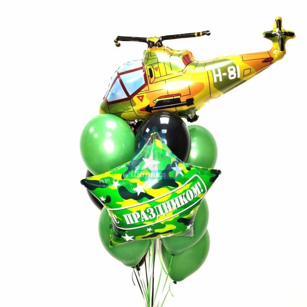 Шары на 23 февраля с вертолетом и звездой