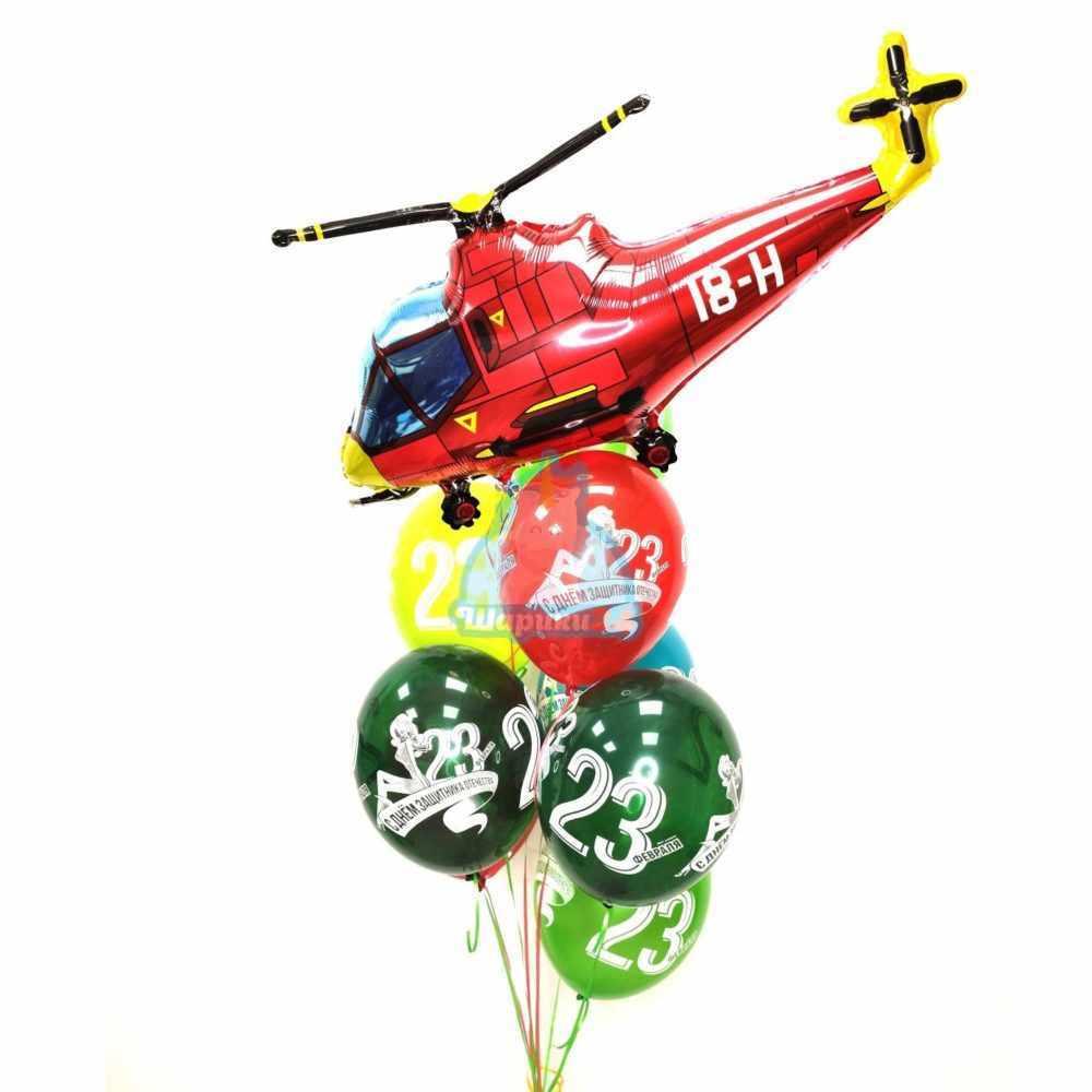 Шары на 23 февраля с красным вертолетом