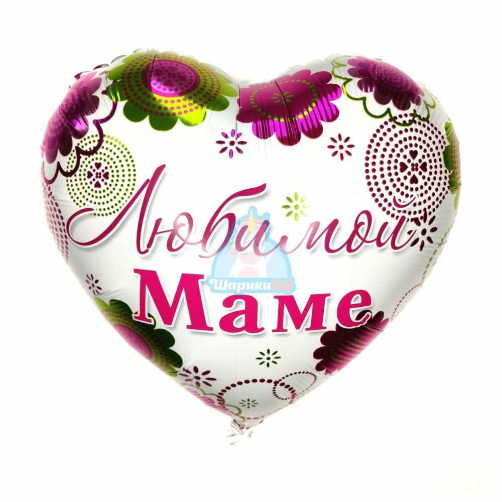 Фольгированное сердце Любимой маме на 8 марта