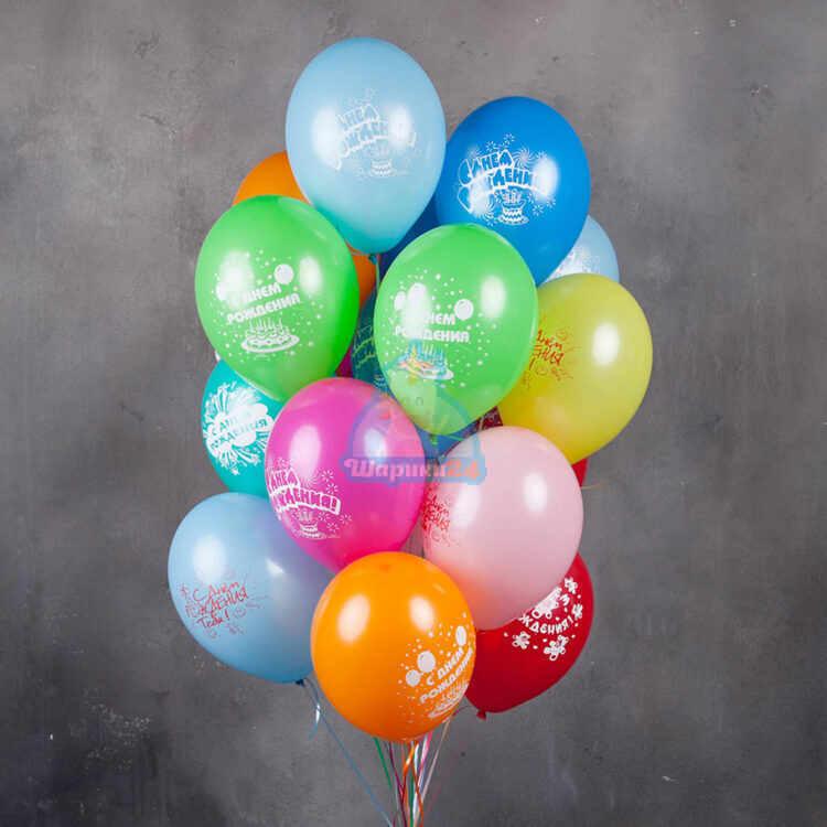 Разноцветные воздушные шарики С Днем Рождения!