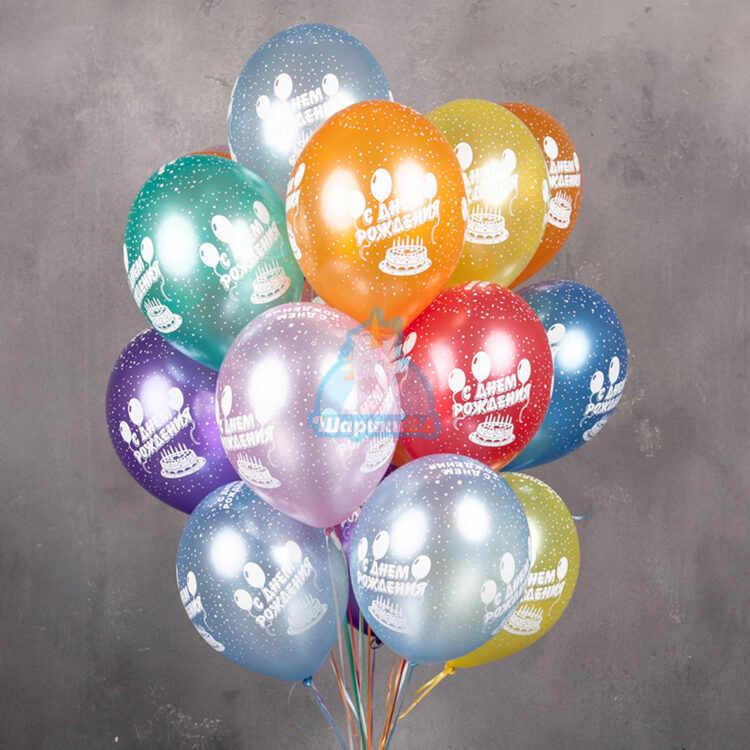 Разноцветные воздушные шарики С Днем Рождения! металлик