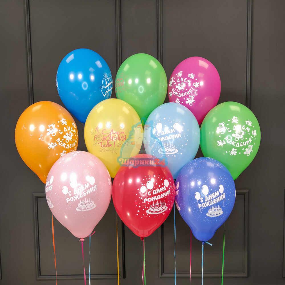 Гелиевые шары С Днем Рождения!