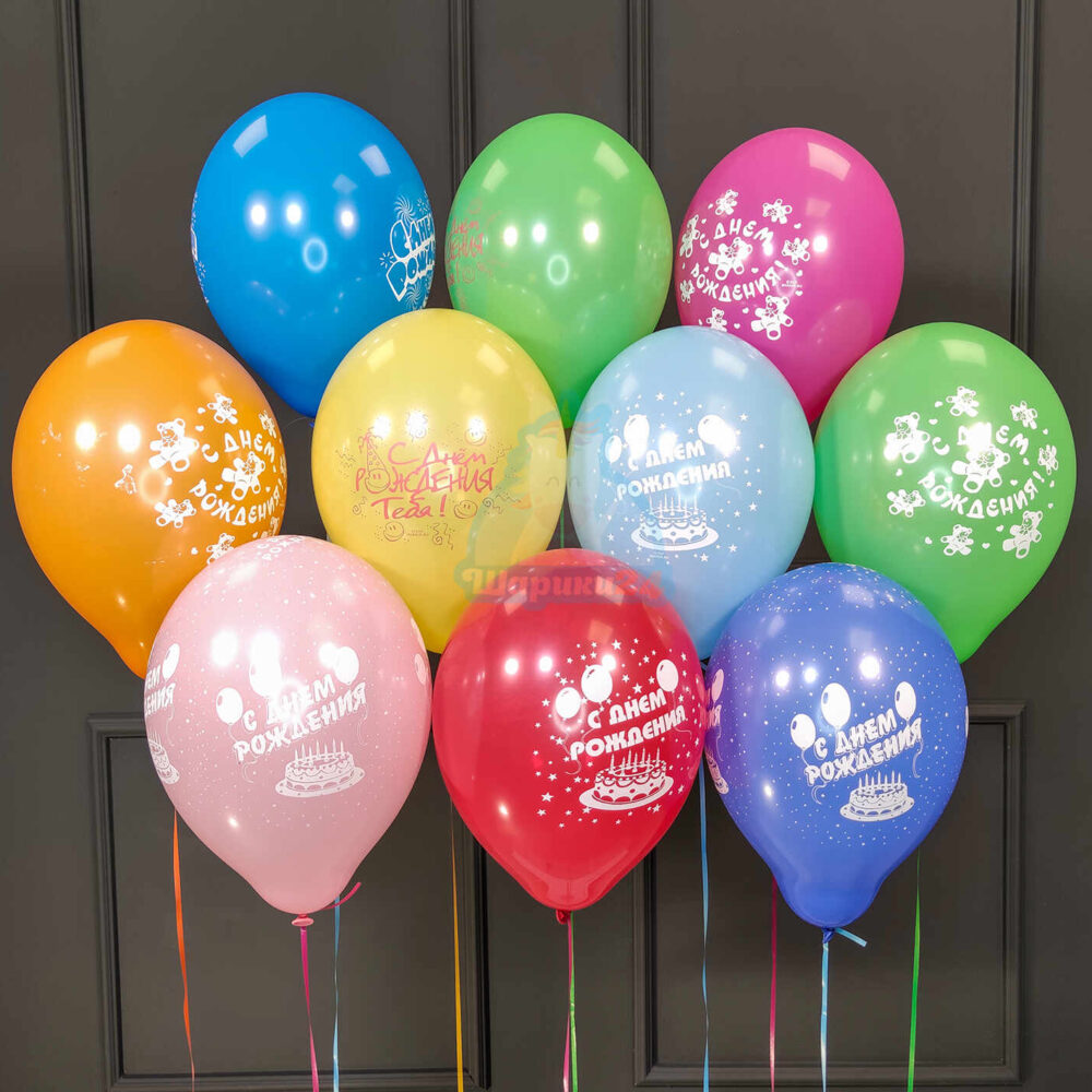 Воздушные шарики на День Рождения!