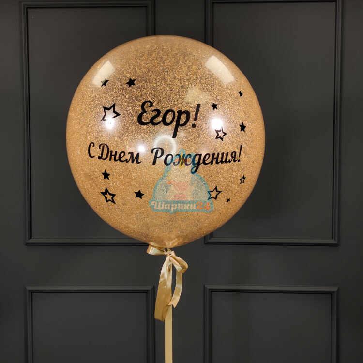 Большой прозрачный шар с золотыми блесками и надписью