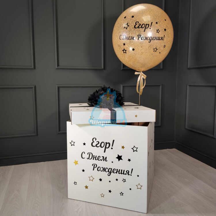 Большой прозрачный шар с золотыми блестками и вашей надписью в коробке