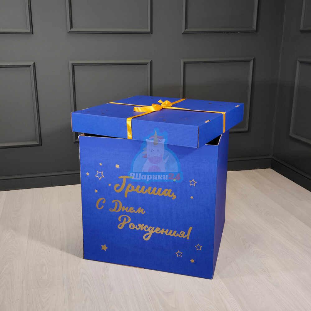 Синяя коробка с вашей надписью