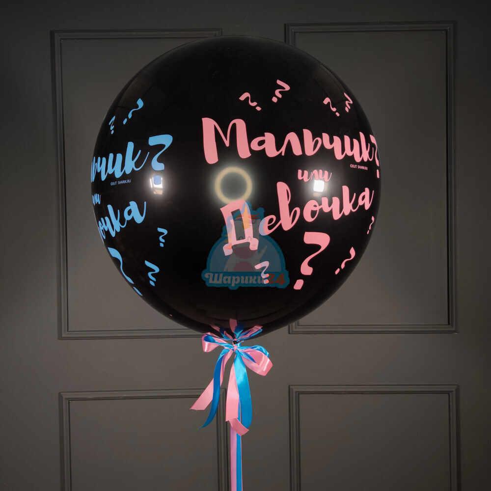 Черный гендерный шар Девочка или Мальчик?