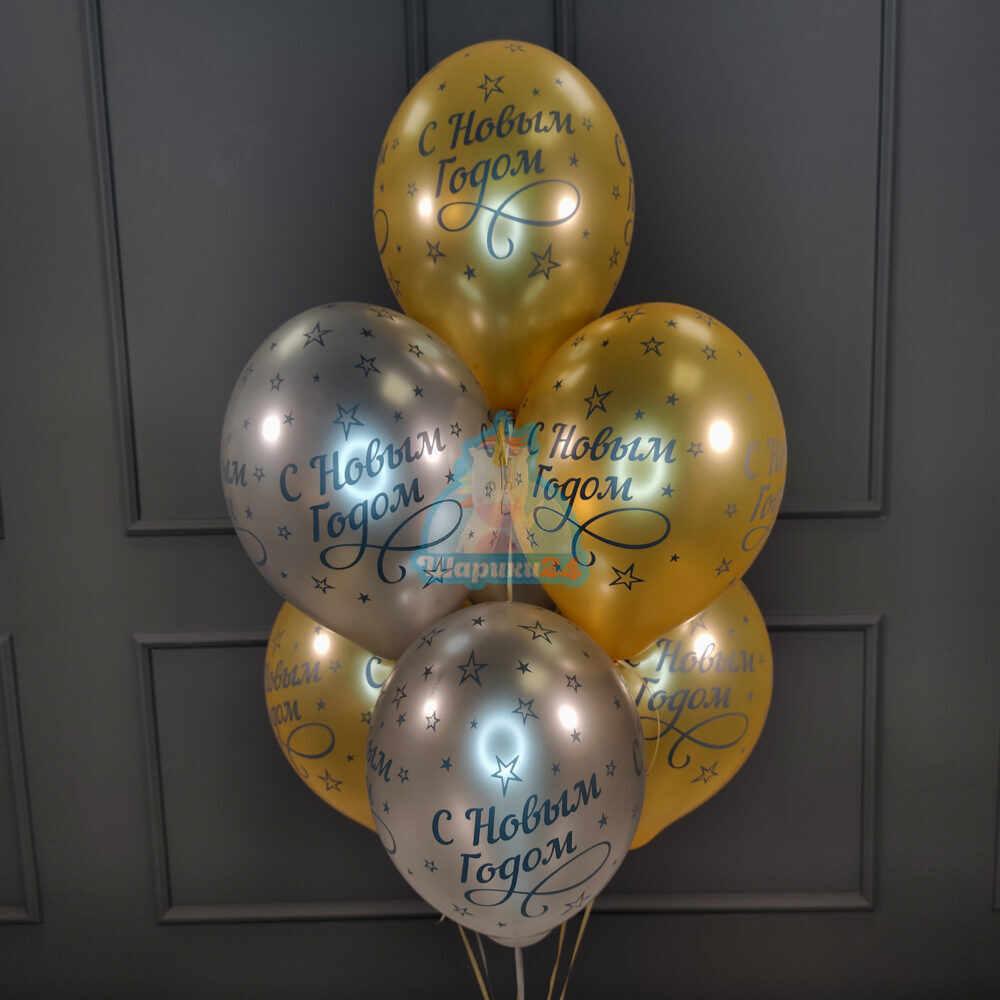 Облако шаров С Новым годом!