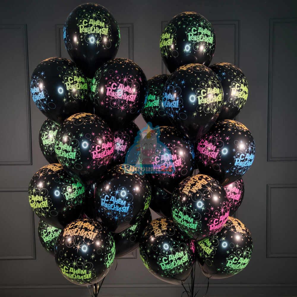 Облако воздушных черных шаров с гелием С Днем Рождения