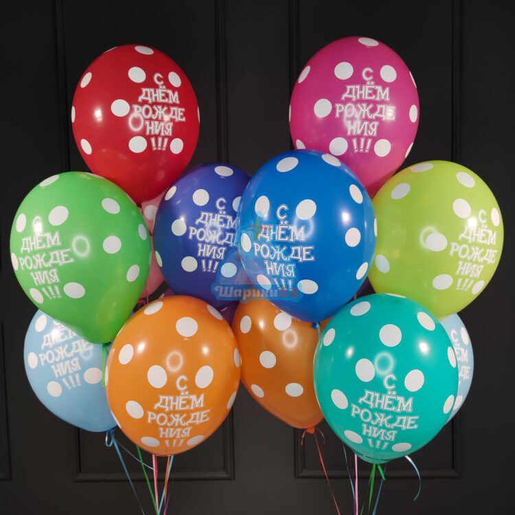 Воздушные шарики в горошек С Днем Рождения