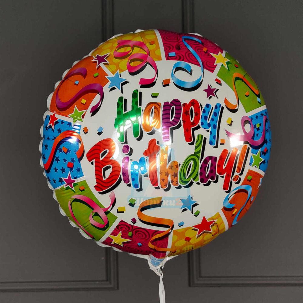 Фольгированный круг Happy Birthday серпантин