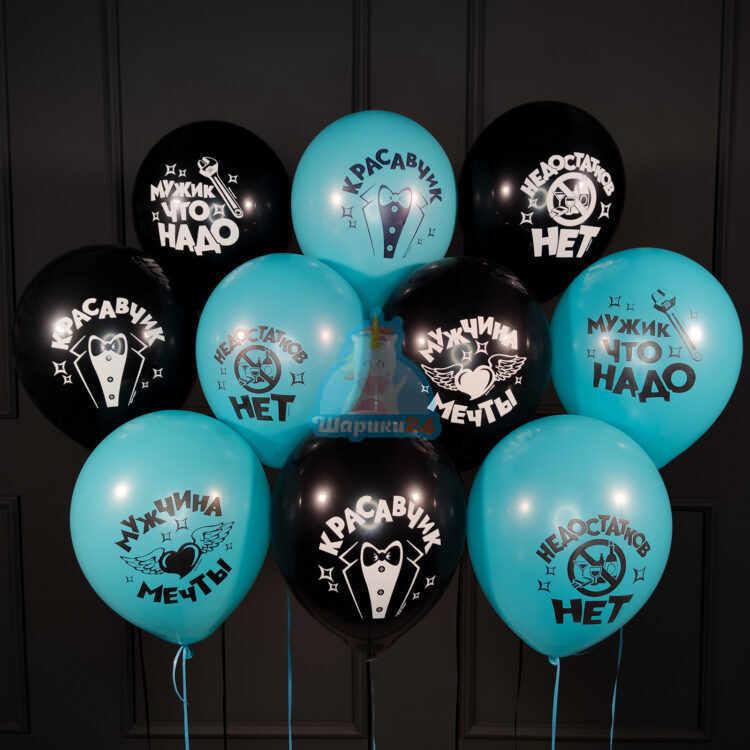 Хвалебные шарики для мужчины