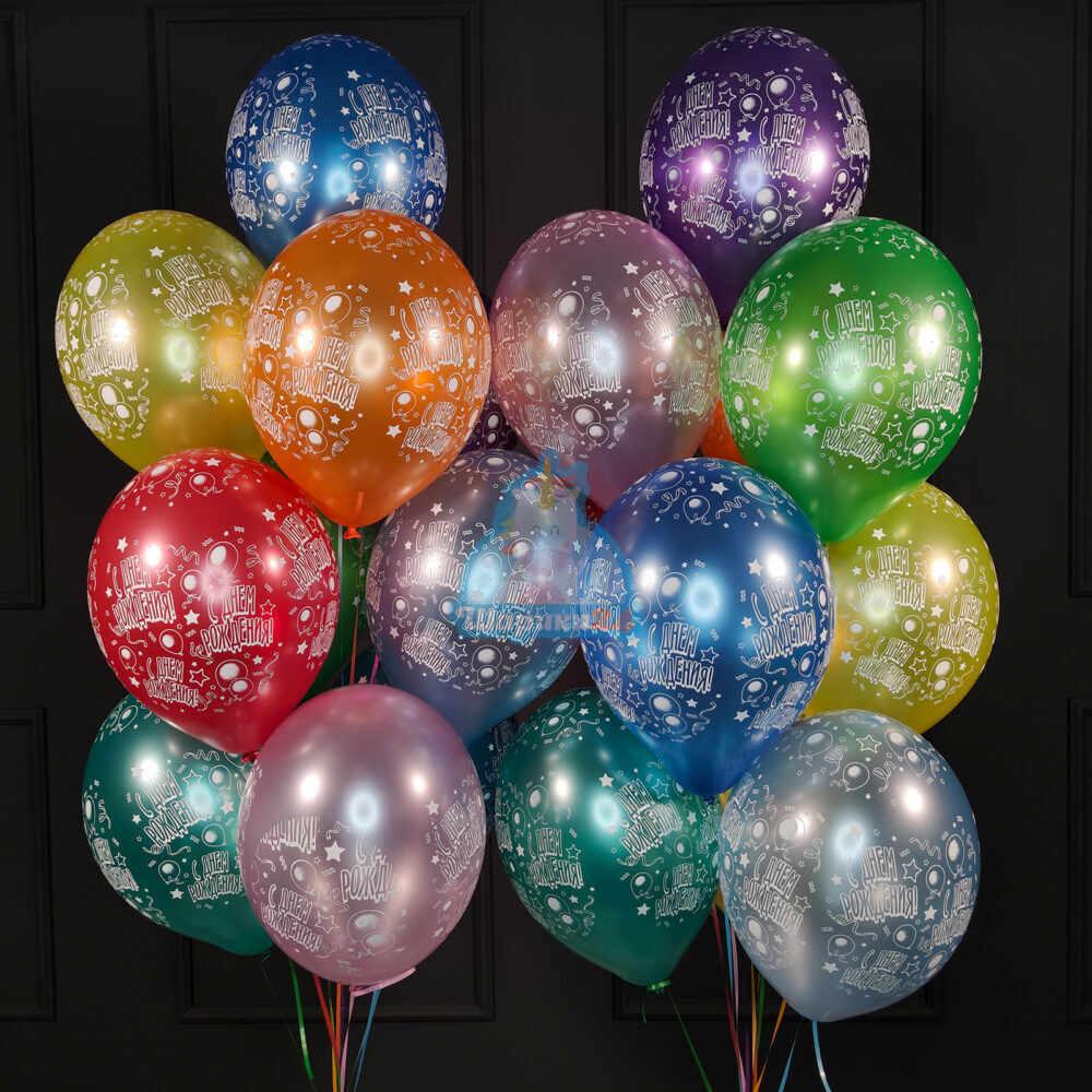 Воздушные разноцветные шарики С Днем Рождения металлик 70 шт.