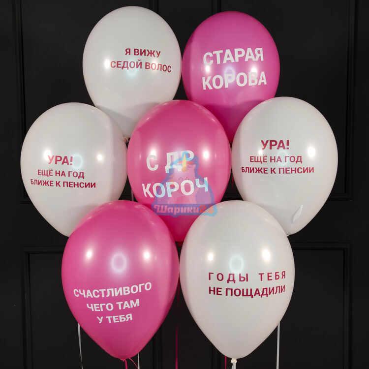 Оскорбительные шарики для женщины