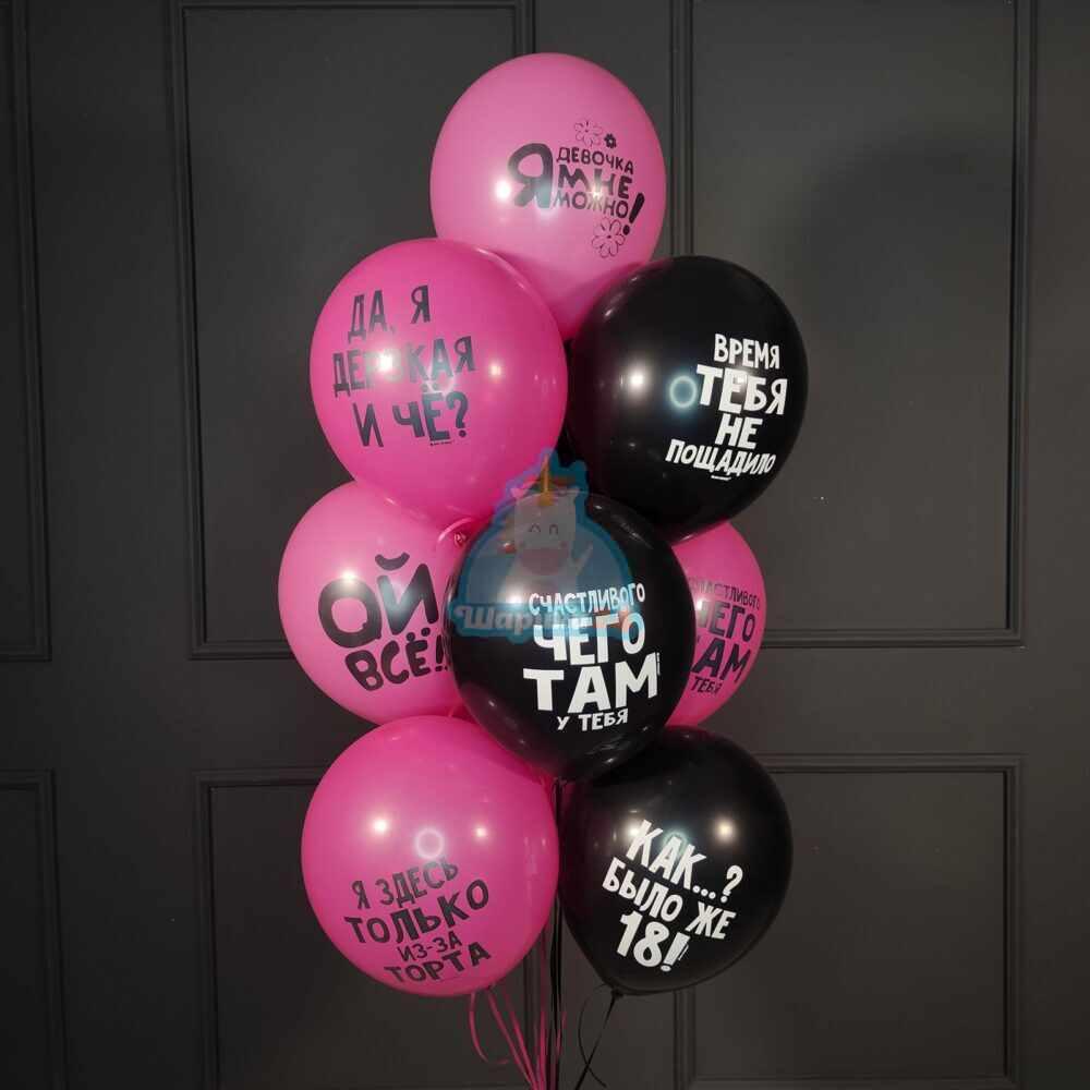 Черно розовые оскорбительные шары для девушки