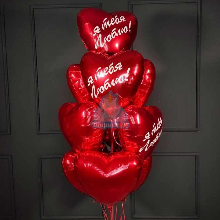 Композиция на 14 февраля с сердцами Я тебя люблю