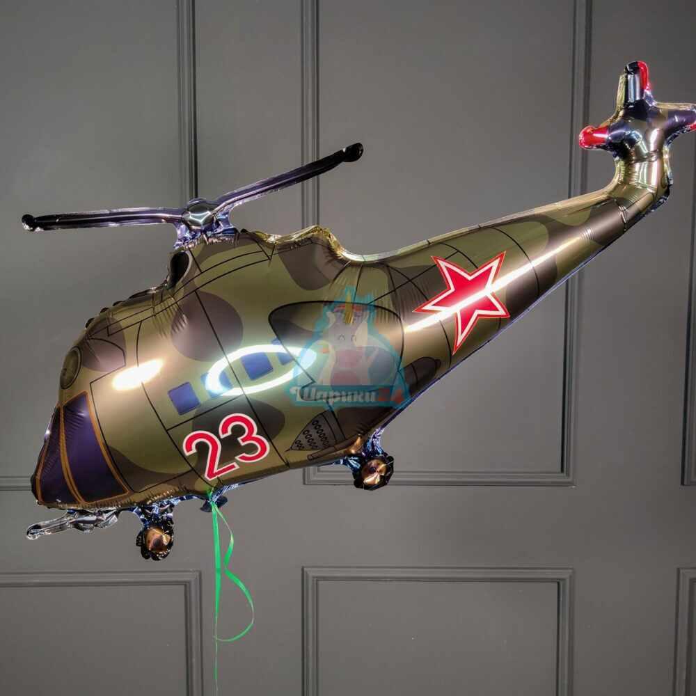 Фольгированная фигура вертолет милитари